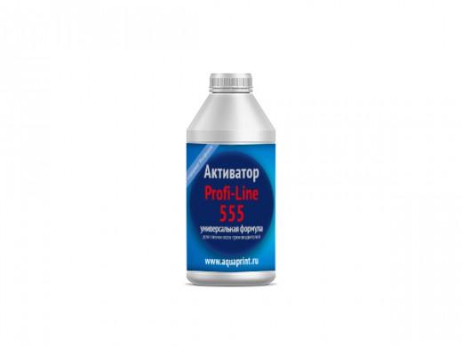 Активатор Profi-Line 555  - 0,5 литра