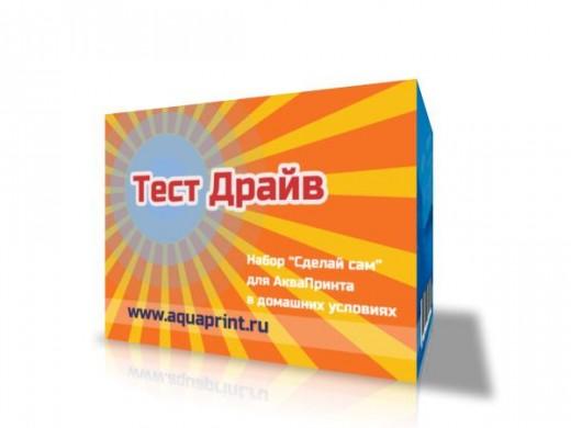 Набор для АкваПринта: Тест-драйв